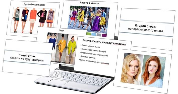 Как подготовить и провести шоппинг с клиентом