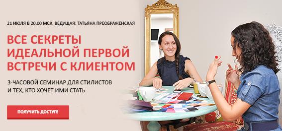 семинар для стилистов