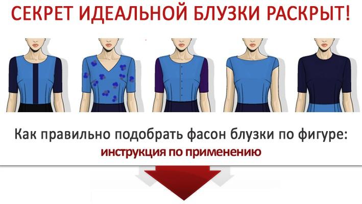 b715264d24a Как подобрать блузку по фигуре